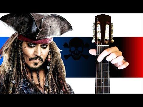 Пираты Карибского Моря на Гитаре + РАЗБОР
