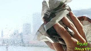 Как Мыть окна без разводов на стекле? Способы...