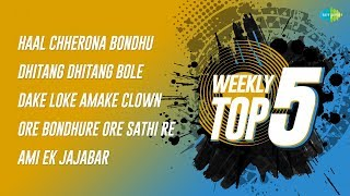 Weekly Top 5 | Haal Chherona Bondhu | Dhitang Dhitang | Dake Loke  | Ore Bondhure | Ami Ek Jajabar