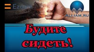 видео Е-займ.ру: кредит без процентов
