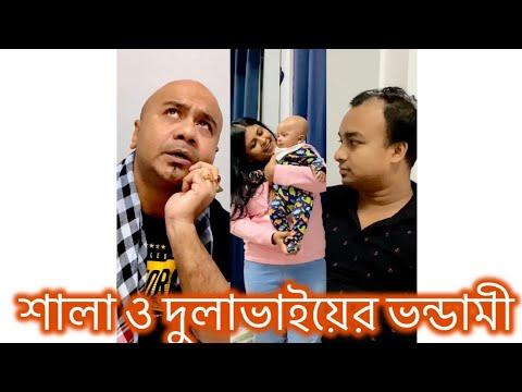 শালা ও দুলাভাইয়ের ভন্ডামী । জিয়া তালুকদার । মন্জু খান । প্রভা খান । Short Film