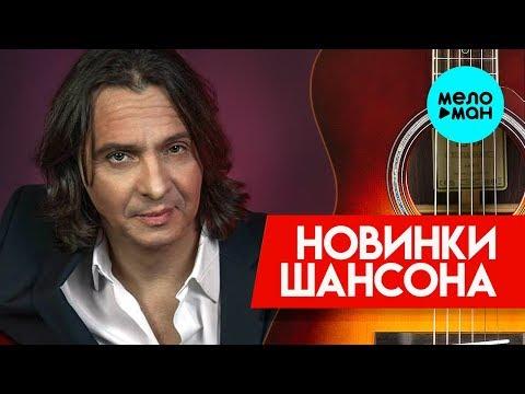 Новинки Шансона - Игорь Корнилов и Ольга Плотникова