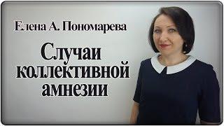 Случаи коллективной амнезии в трудовых отношениях - Елена А. Пономарева