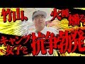 【27火種】キャンプ女子と対立する竹山  〜カンニング竹山に番組を!PART27