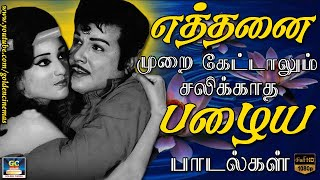 Old Tamil Movie Songs | Love Songs | Sad Songs