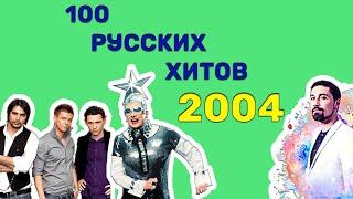 ТОП 100 Русские хиты 2004 года