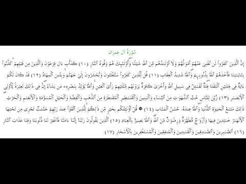 SURAH AL-E-IMRAN #AYAT 10-17: 28th November 2018