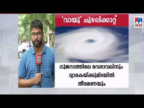 110 ട്രെയിനുകള് റദ്ദാക്കി; അഞ്ചു വിമാനത്താവളങ്ങള് അടച്ചു | Vayu Cyclone | Kerala Rain | Gujarath