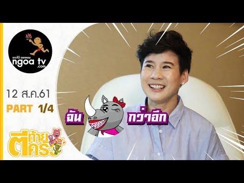 บุ้ง สะธี - เวฟ สาริน - วันที่ 12 Aug 2018
