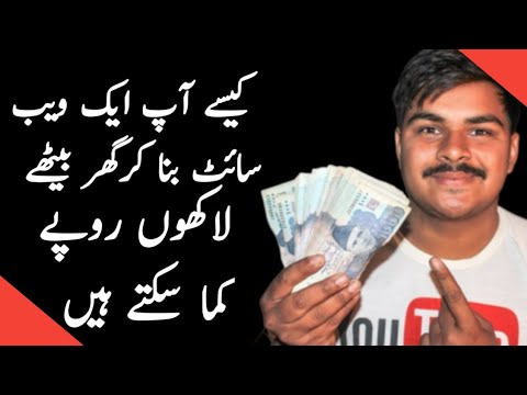 How to Earn Money from Website in Pakistan 2020
