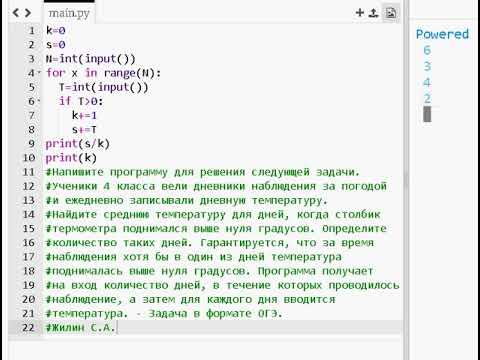 Пример решения задачи в формате ОГЭ. Обработка данных с известным размером последовательности.