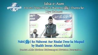Nabi(ﷺ) ko nabuwat aur risalat dene ka maqsad || shaikh imran ahmed salafi || hd ||