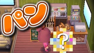 【#キアリス村】パン屋にする方法とは!?【とびだせどうぶつの森amiibo+】
