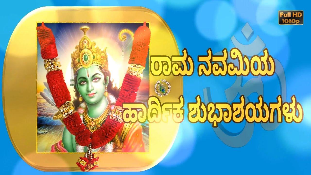 Happy Ram Navami 2018best Wishes In Kannadagreetingsimages