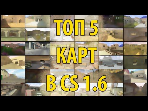ТОП 5 КАРТ В CS 1.6