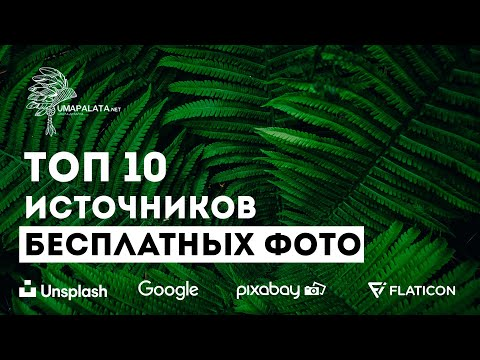 ТОП-10 бесплатных фотостоков крутых изображений  для  веб дизайна  Фотостоки Unsplash, Pixabay..