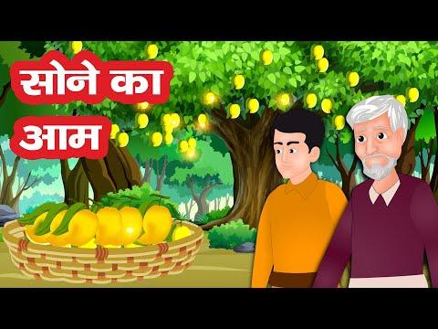 सोने के आम | Hindi Kids Stories | Moral Stories | Hindi Kahaniya | Fairy Tales | Hindi Cartoon
