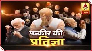 Ghanti Bajao: Fakir Ki Pratigya: Will PM Modi Be In Action Mode Now? | ABP News