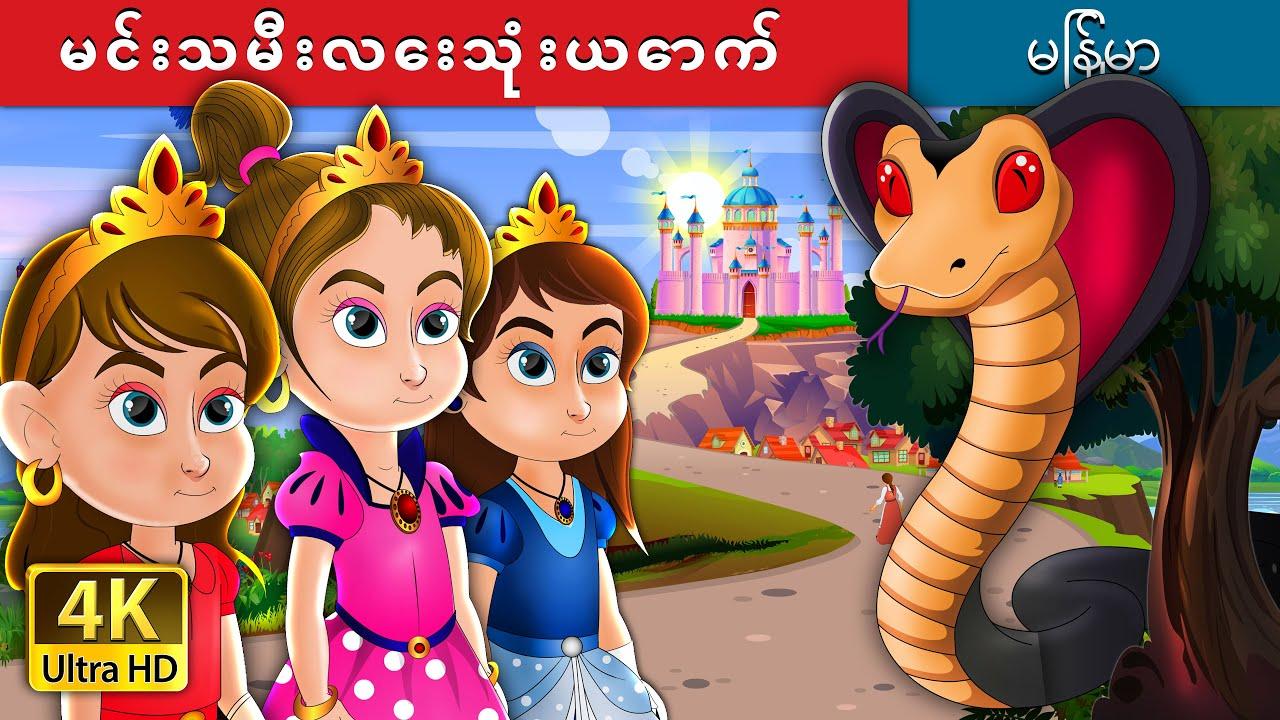 မင်းသမီးလေးသုံးယောက် | Three Little Princesses in Myanmar | Myanmar Fairy Tales