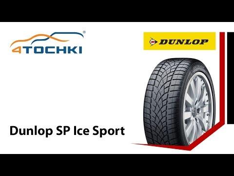 Зимние шины Dunlop SP Ice Sport