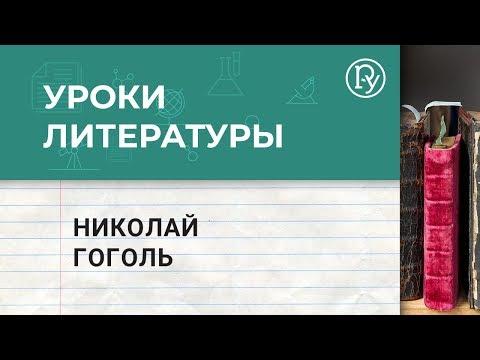 Николай Васильевич Гоголь.