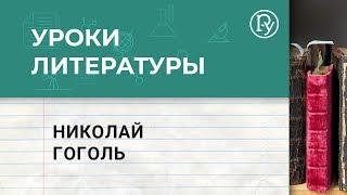 Николай Васильевич Гоголь. Борис Ланин. Уроки литературы. Изучение Гоголя в школе. 12+
