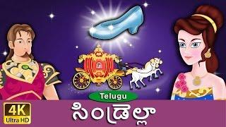 సిండ్రెల్లా | Cinderella in Telugu | Telugu Stories | Telugu Fairy Tales
