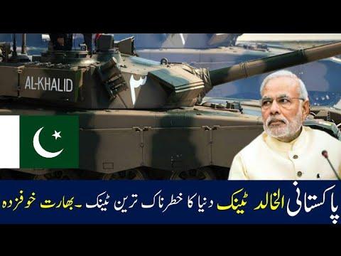 Al Khalid Tank Pakistan World Most Dangerous Tank