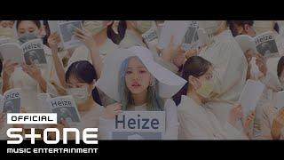 [MV] 헤이즈 (Heize) - 작사가 (Lyricist) / 일이 너무 잘 돼 (Things are going well)