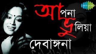 Apona Bhulia | Debangana Sarker | Rabindra Sangeet | Bengali Juke Box