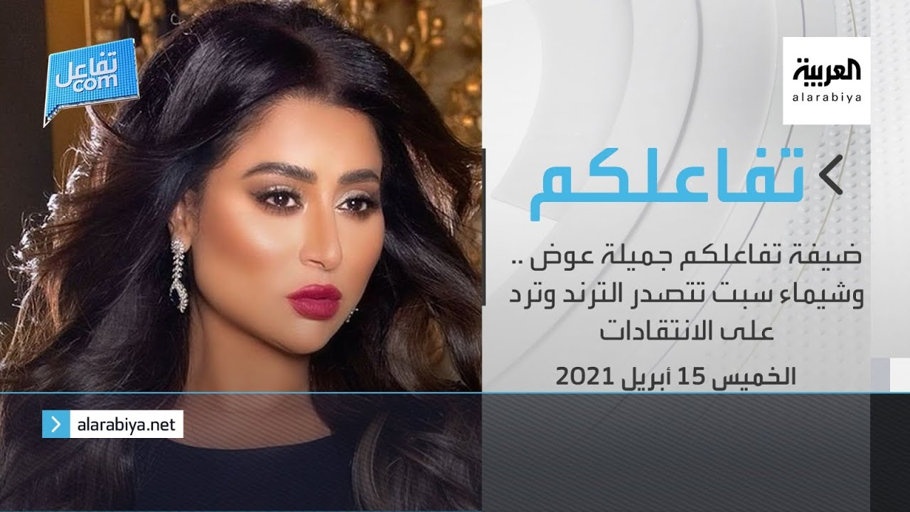 ضيفة تفاعلكم جميلة عوض ..و شيماء سبت تتصدر الترند وترد على الانتقادات  - نشر قبل 38 دقيقة