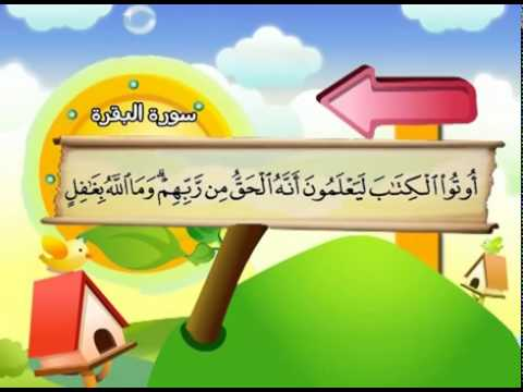 Learn the Quran for children : Surat 002 Al-Baqarah (The Cow)