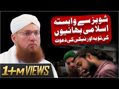 Showbiz Se Wabasta Islami Bhaion Ki Tauba Aur Neki Ki Dawat Kay Manazir