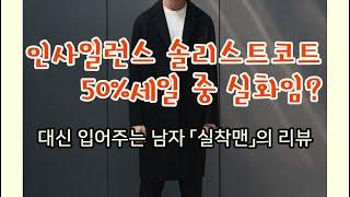 인사일런스 솔리스트코트 50%세일 중, 실화임?_남자패…