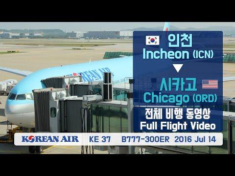 인천-시카고 (ICN-ORD), 대한항공 (KE037), 비행영상