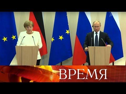 В Сочи лидеры Германии и России обсудили ситуацию вокруг газопровода «Северный поток - 2».