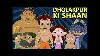 Chhota Bheem - Dholakpur Ki Sh..