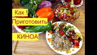 КИНОА. Польза Киноа и как готовить ? Салат из Киноа . Правильное Питание.