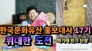 한국문화유산홍보대사 1…