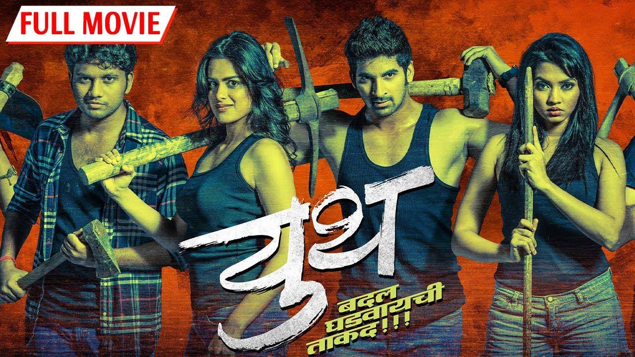 Download Youth NEW FULL MOVIE HD - Badal  - Neha Mahajan - Akshay Waghmare - Latest arathi Movie