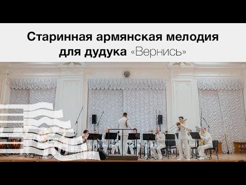 Старинная армянская мелодия для дудука «Вернись»