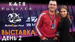 Весенняя рыболовная выставка Active Expo Fest, Киев 2019. День 2.