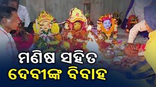 Unique Marriage Of Goddess Basulei Devi In Aul || KalingaTV
