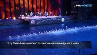 Cинхронное плавание на «Шоу олимпийских чемпионов»