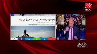 عمرو أديب عن تصريحات أردوغان الخاصة بتنقيب مصر بالبحر المتوسط: بلطجة وجنوده مرتزقة من داعش thumbnail