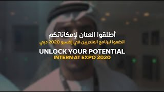 Expo 2020 Dubai   Internship Opportunity Of A Lifetime