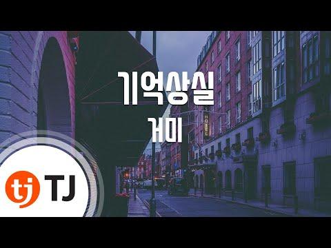 [TJ노래방] 기억상실 - 거미 (Memory Loss - Gummy) / TJ Karaoke