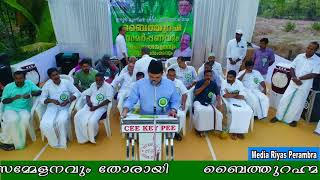 Baithul Rahma Thorayi.... Kunhalikutty Speech