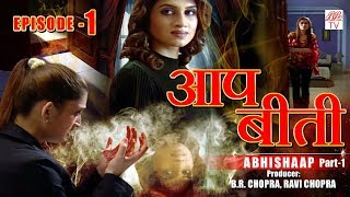 "Aap Beeti- B.R Chopra's Superhit Hindi Tv Serial "" Abhisaap Part-1"" Aatma Ki Khaniyan Hindi Serials"