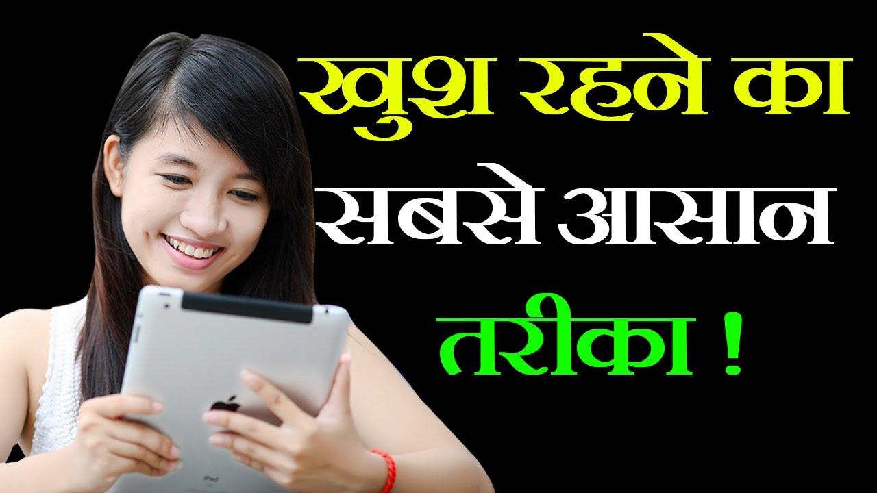 खुश रहने का सबसे आसान तरीका !   How to be Happy ?   Lakhan Talk
